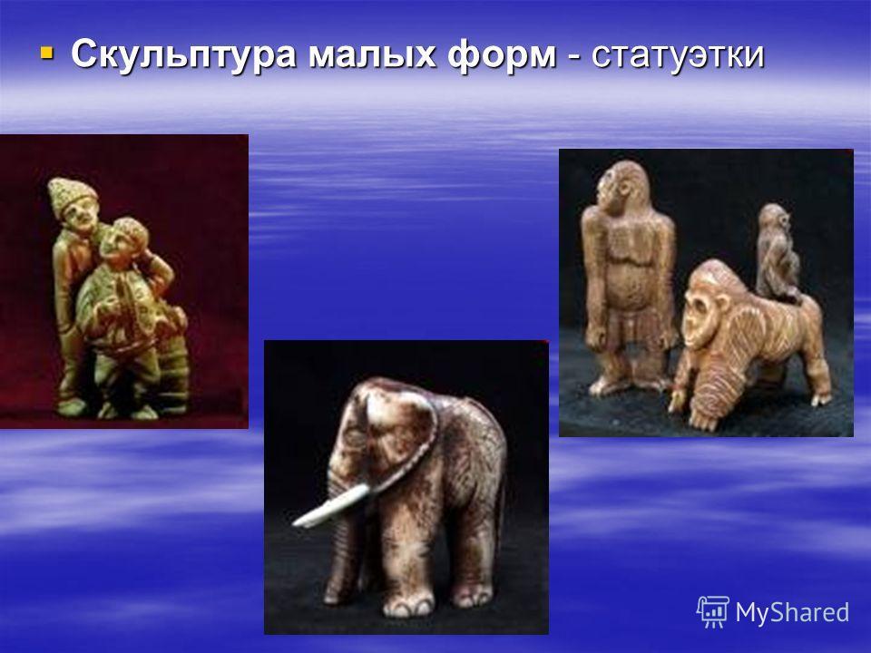 Скульптура малых форм - статуэтки Скульптура малых форм - статуэтки