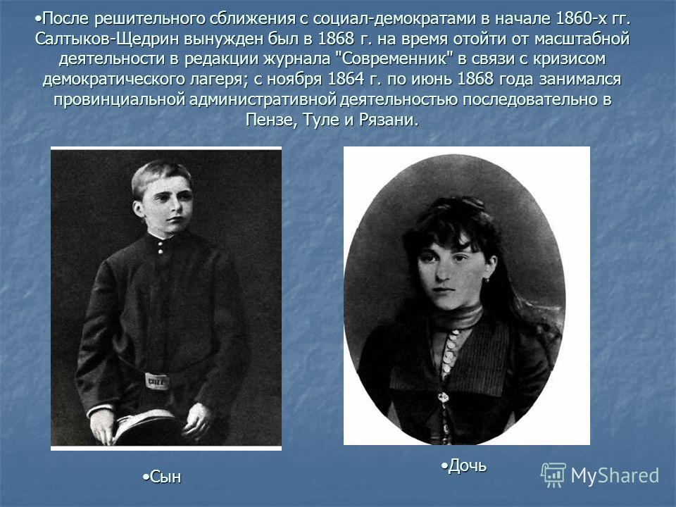 После решительного сближения с социал-демократами в начале 1860-х гг. Салтыков-Щедрин вынужден был в 1868 г. на время отойти от масштабной деятельности в редакции журнала