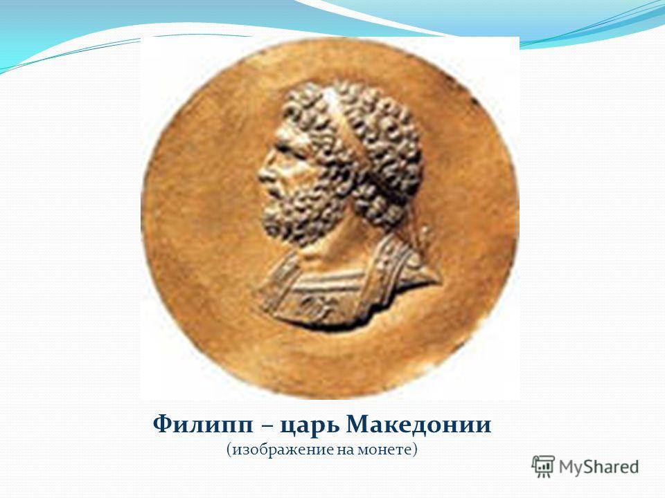 Филипп – царь Македонии (изображение на монете)