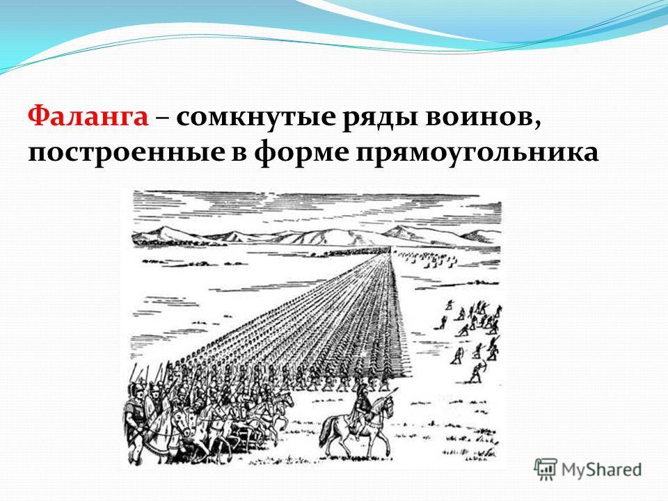 Фаланга – сомкнутые ряды воинов, построенные в форме прямоугольника