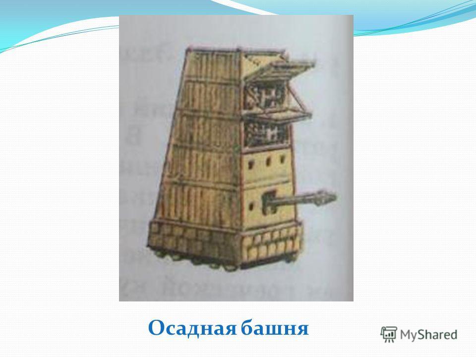 Осадная башня