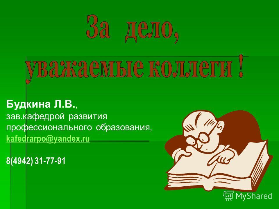 Будкина Л.В., зав.кафедрой развития профессионального образования, kafedrarpo@yandex.ru 8(4942) 31-77-91