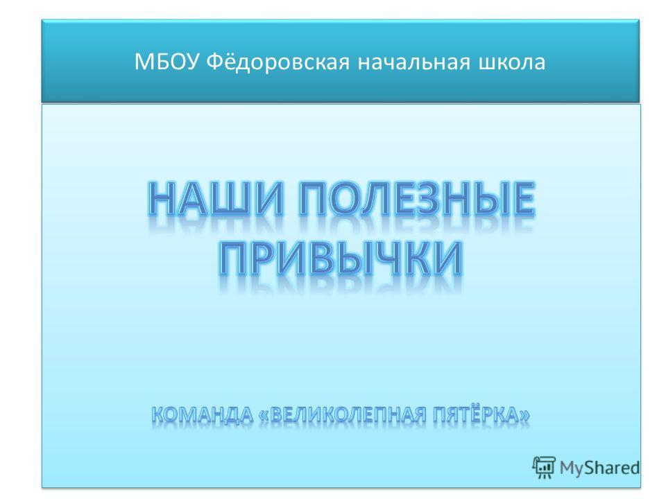 МБОУ Фёдоровская начальная школа