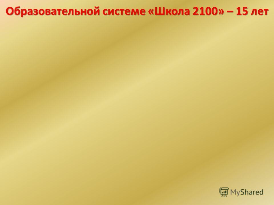 Образовательной системе «Школа 2100» – 15 лет