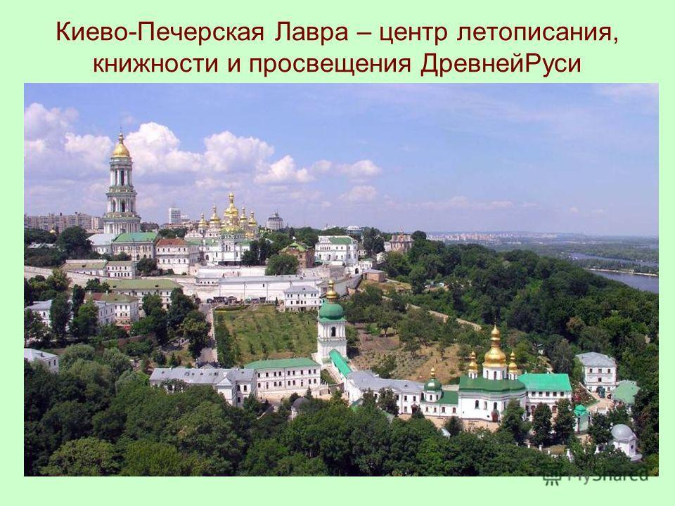 Киево-Печерская Лавра – центр летописания, книжности и просвещения ДревнейРуси