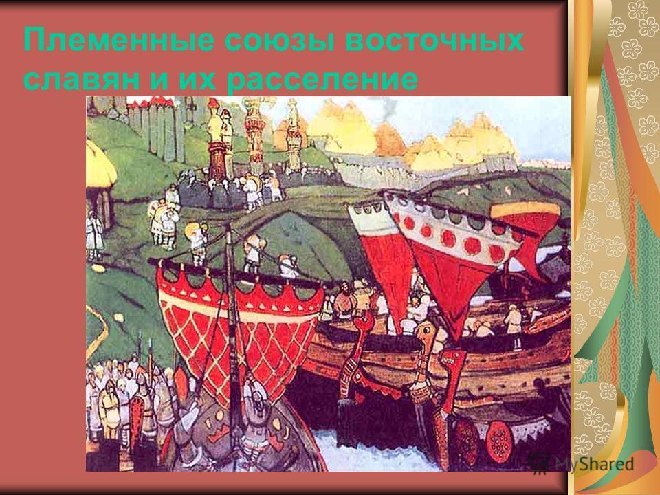 Племенные союзы восточных славян и их расселение
