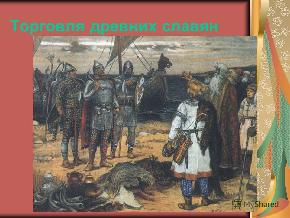 Торговля древних славян