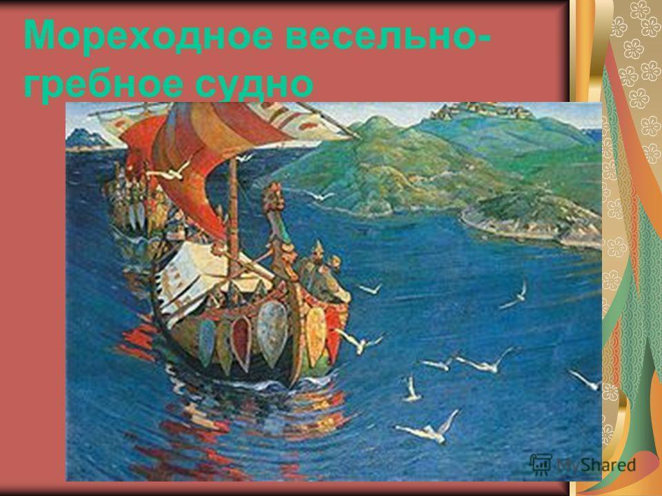 Мореходное весельно- гребное судно