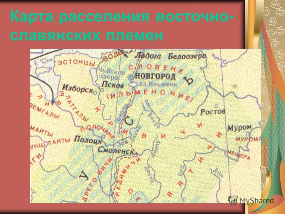 Карта расселения восточно- славянских племен
