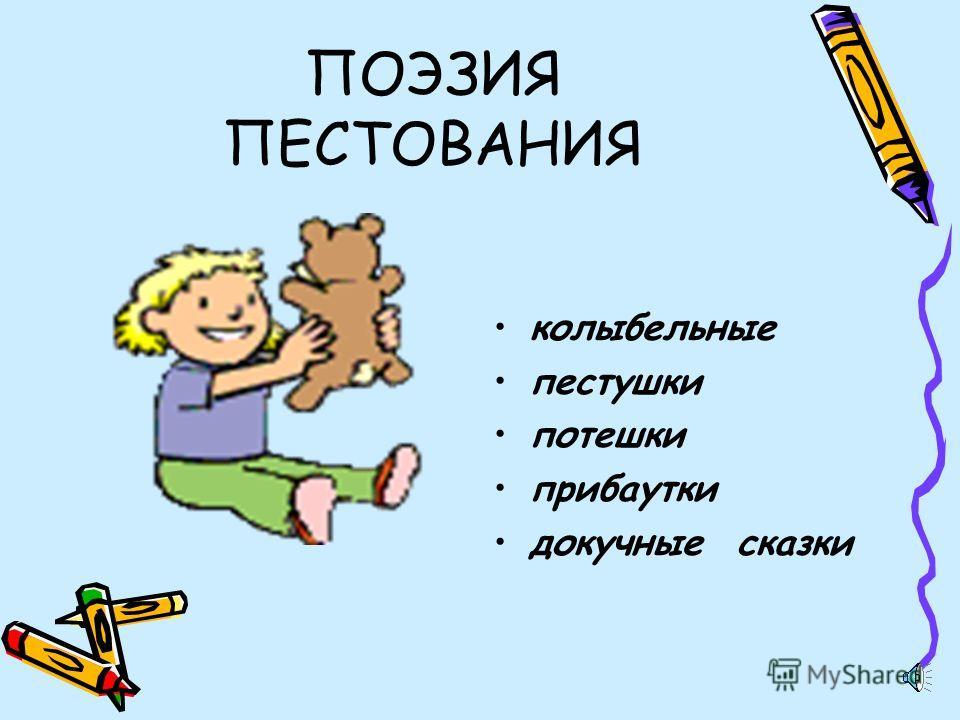 ДЕТСКИЙ ФОЛЬКЛОР Народное творчество для детей разного возраста – от самого их рождения.