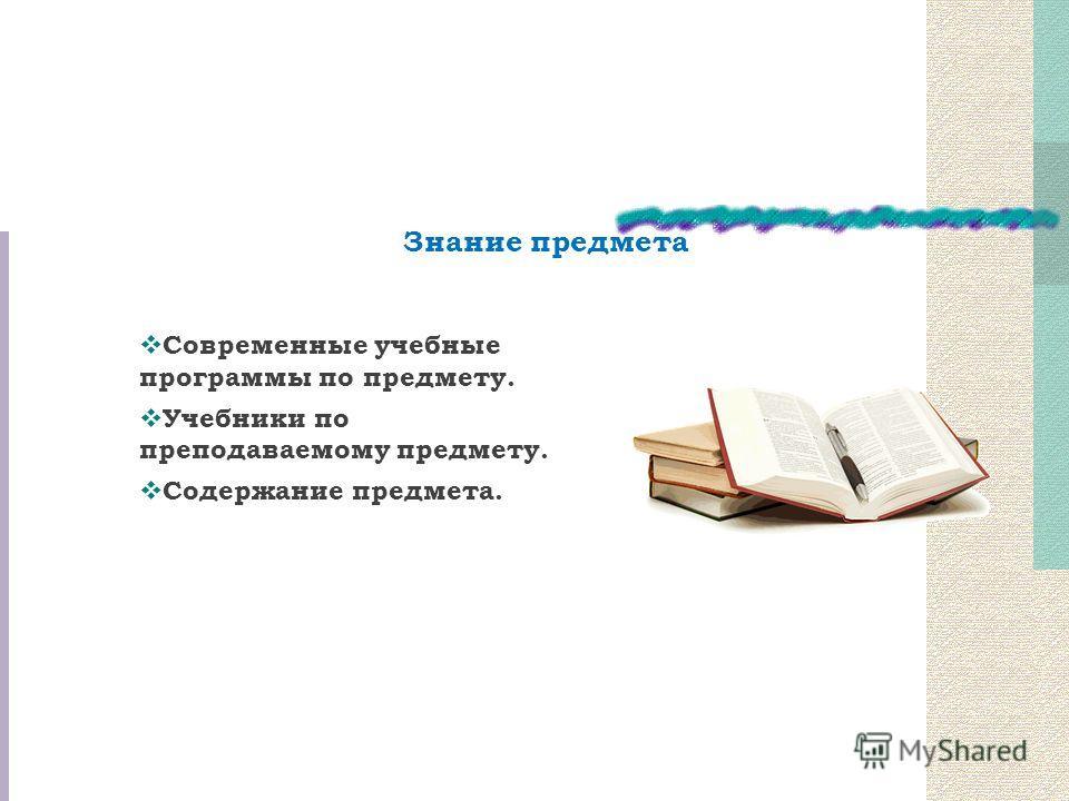 Современные учебные программы по предмету. Учебники по преподаваемому предмету. Содержание предмета. Знание предмета