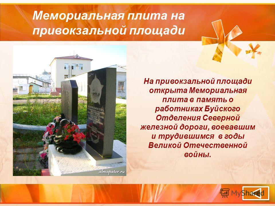 На привокзальной площади открыта Мемориальная плита в память о работниках Буйского Отделения Северной железной дороги, воевавшим и трудившимся в годы Великой Отечественной войны. Мемориальная плита на привокзальной площади
