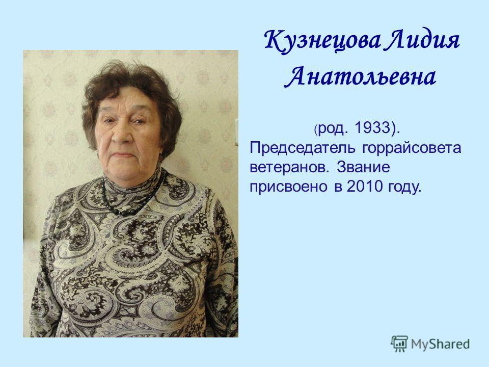 Кузнецова Лидия Анатольевна ( род. 1933). Председатель горрайсовета ветеранов. Звание присвоено в 2010 году.