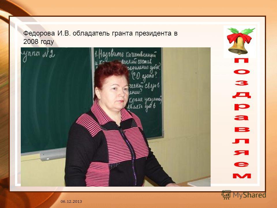 06.12.2013 Федорова И.В. обладатель гранта президента в 2008 году