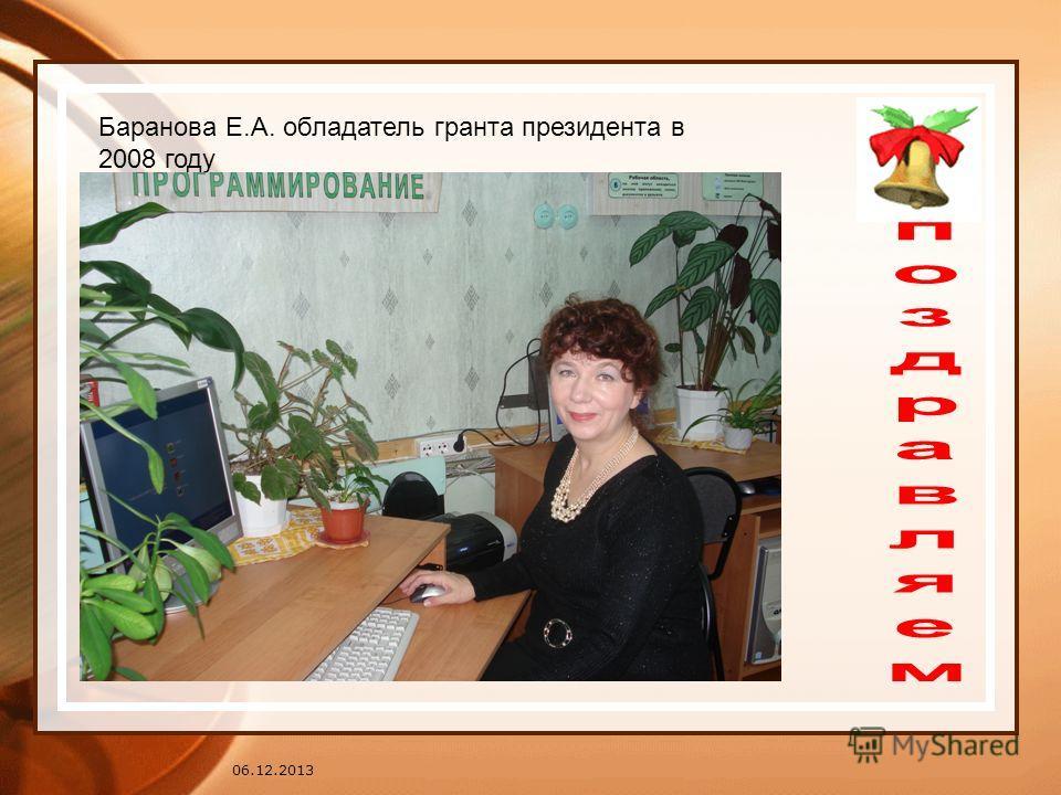 06.12.2013 Баранова Е.А. обладатель гранта президента в 2008 году