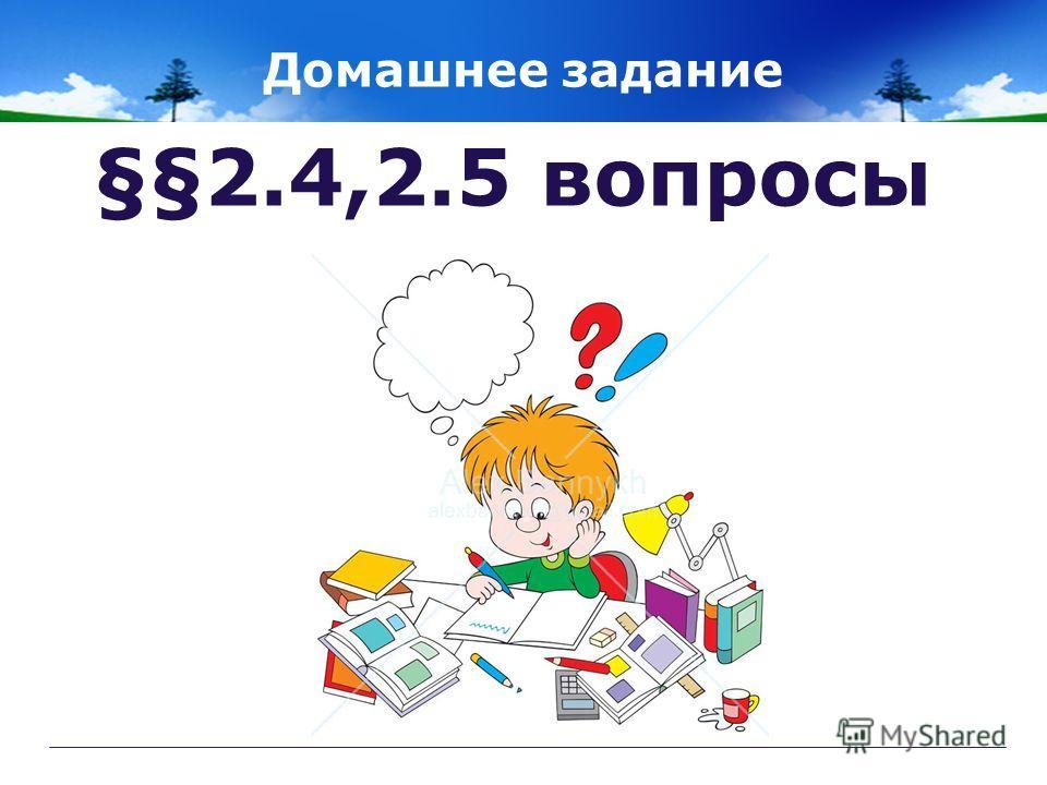 Домашнее задание §§2.4,2.5 вопросы
