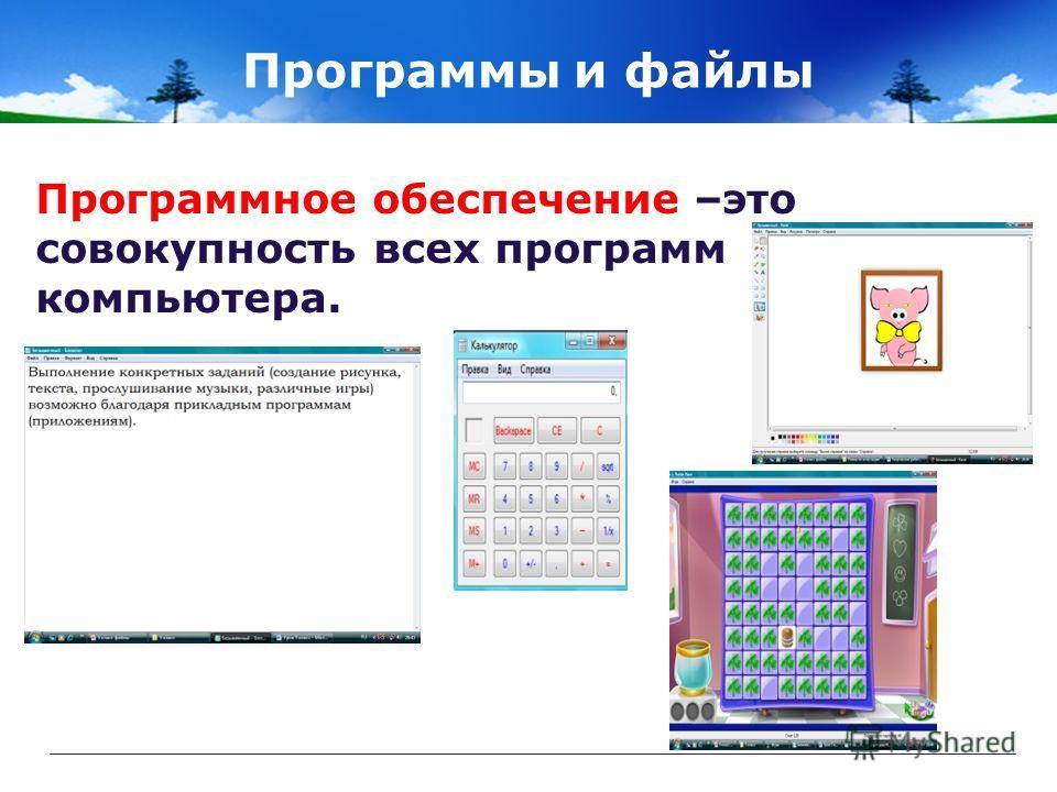 Программы и файлы Программное обеспечение –это совокупность всех программ компьютера.