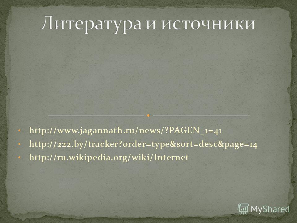 http://www.jagannath.ru/news/?PAGEN_1=41 http://222.by/tracker?order=type&sort=desc&page=14 http://ru.wikipedia.org/wiki/Internet