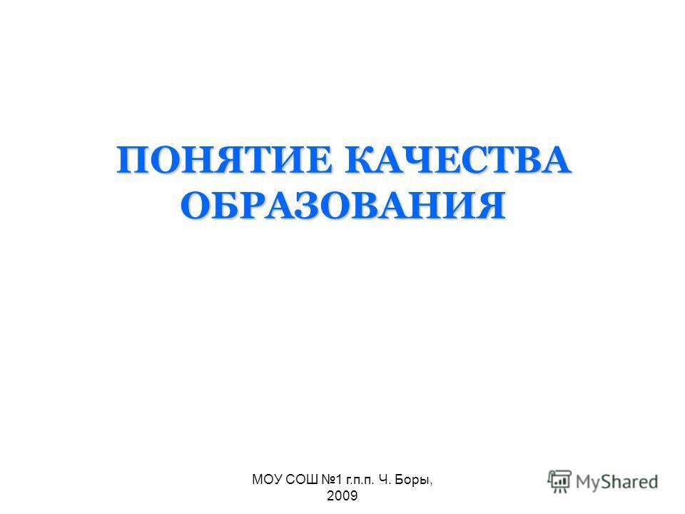 ПОНЯТИЕ КАЧЕСТВА ОБРАЗОВАНИЯ МОУ СОШ 1 г.п.п. Ч. Боры, 2009