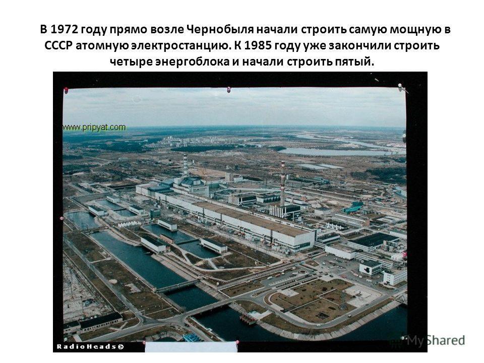 В 1972 году прямо возле Чернобыля начали строить самую мощную в СССР атомную электростанцию. К 1985 году уже закончили строить четыре энергоблока и начали строить пятый.