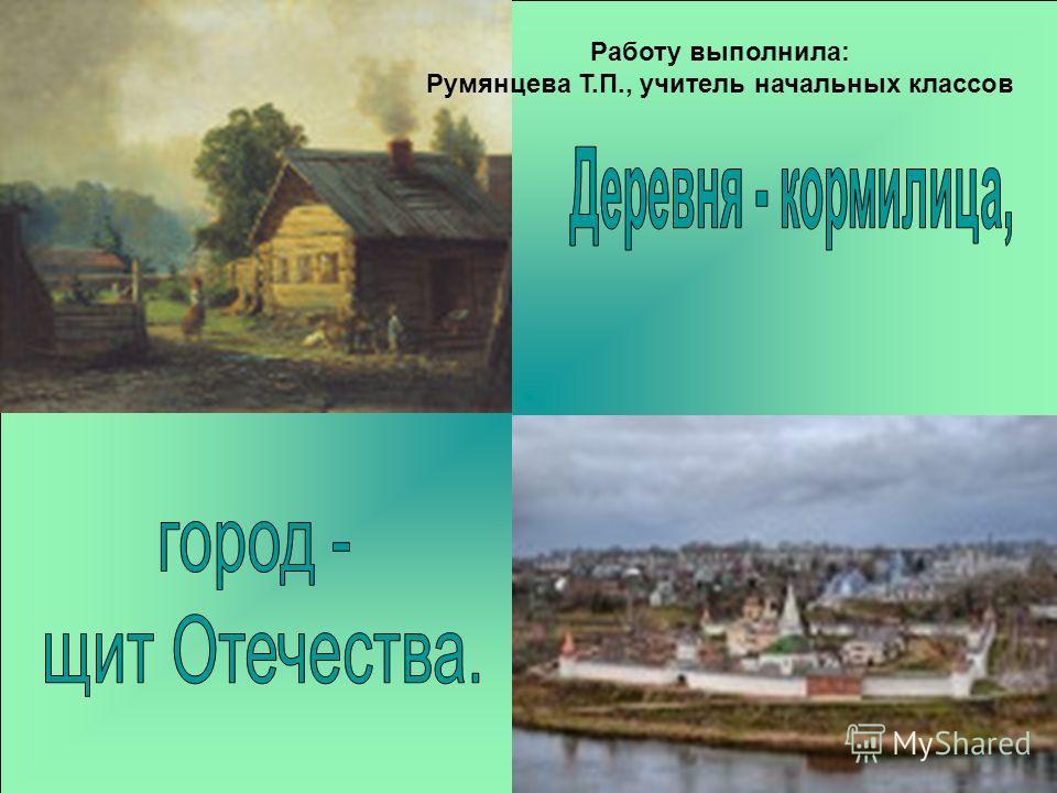 Работу выполнила: Румянцева Т.П., учитель начальных классов