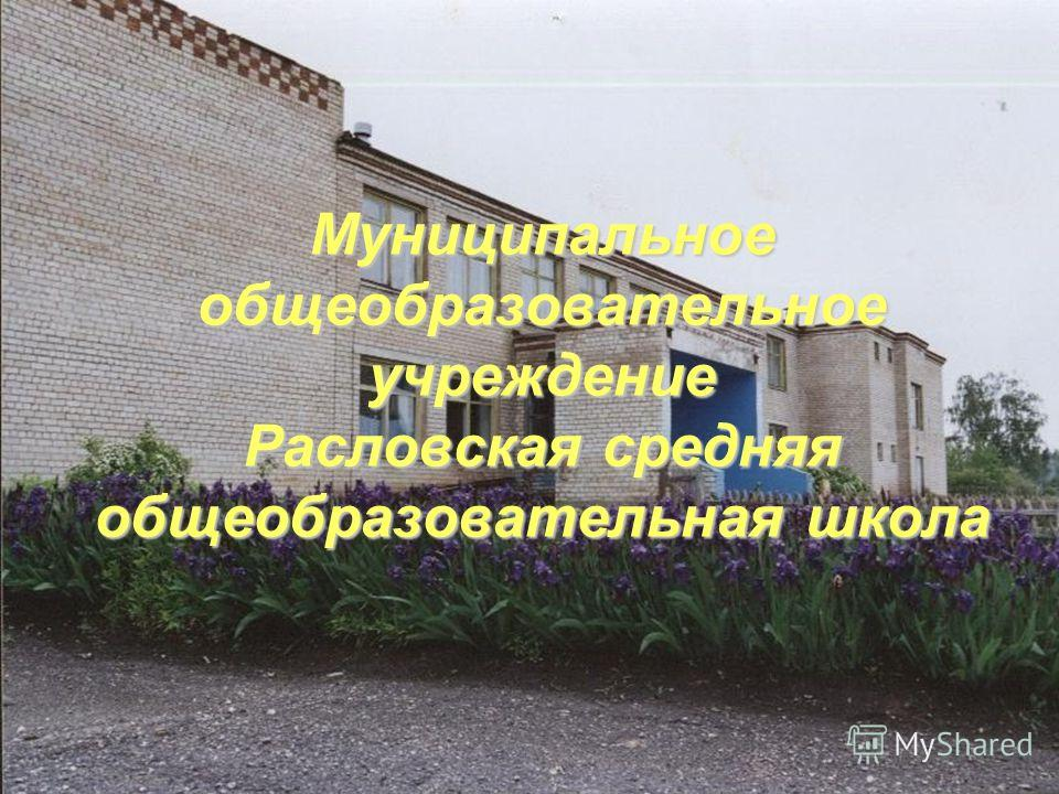 Муниципальное общеобразовательное учреждение Расловская средняя общеобразовательная школа