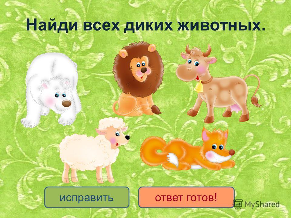 Найди всех диких животных. исправитьответ готов!