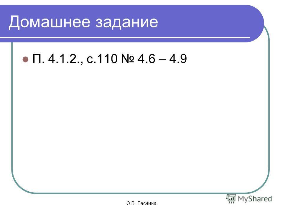 О.В. Васнина Домашнее задание П. 4.1.2., с.110 4.6 – 4.9