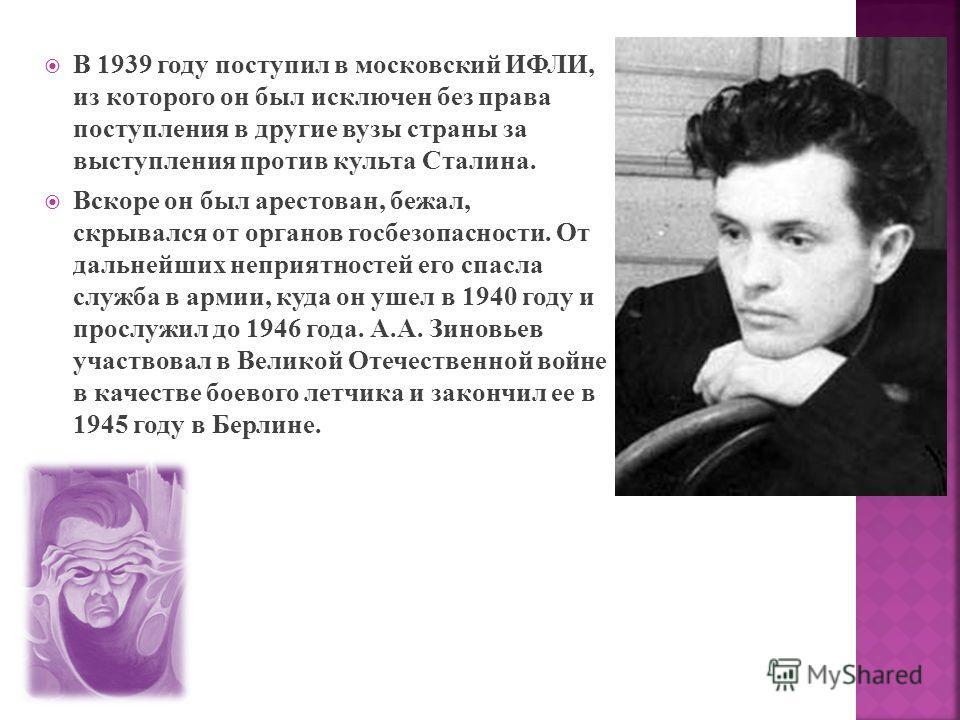 В 1939 году поступил в московский ИФЛИ, из которого он был исключен без права поступления в другие вузы страны за выступления против культа Сталина. Вскоре он был арестован, бежал, скрывался от органов госбезопасности. От дальнейших неприятностей его