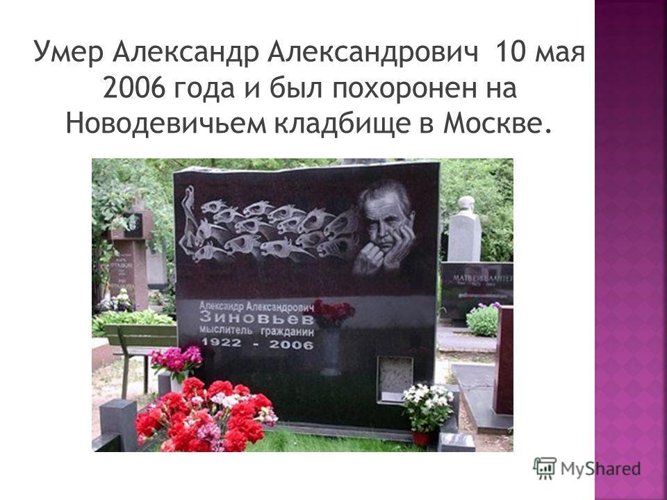 Умер Александр Александрович 10 мая 2006 года и был похоронен на Новодевичьем кладбище в Москве.