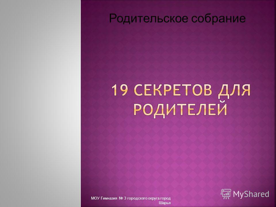 Родительское собрание МОУ Гимназия 3 городского округа город Шарья