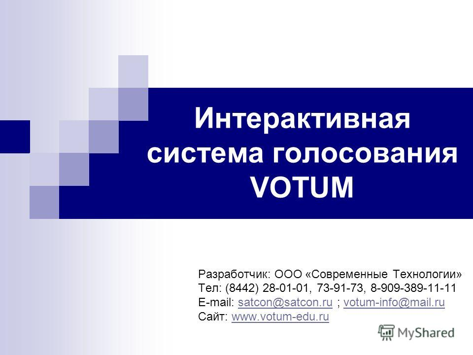 Интерактивная система голосования VOTUM Разработчик: ООО «Современные Технологии» Тел: (8442) 28-01-01, 73-91-73, 8-909-389-11-11 E-mail: satcon@satcon.ru ; votum-info@mail.rusatcon@satcon.ruvotum-info@mail.ru Сайт: www.votum-edu.ruwww.votum-edu.ru