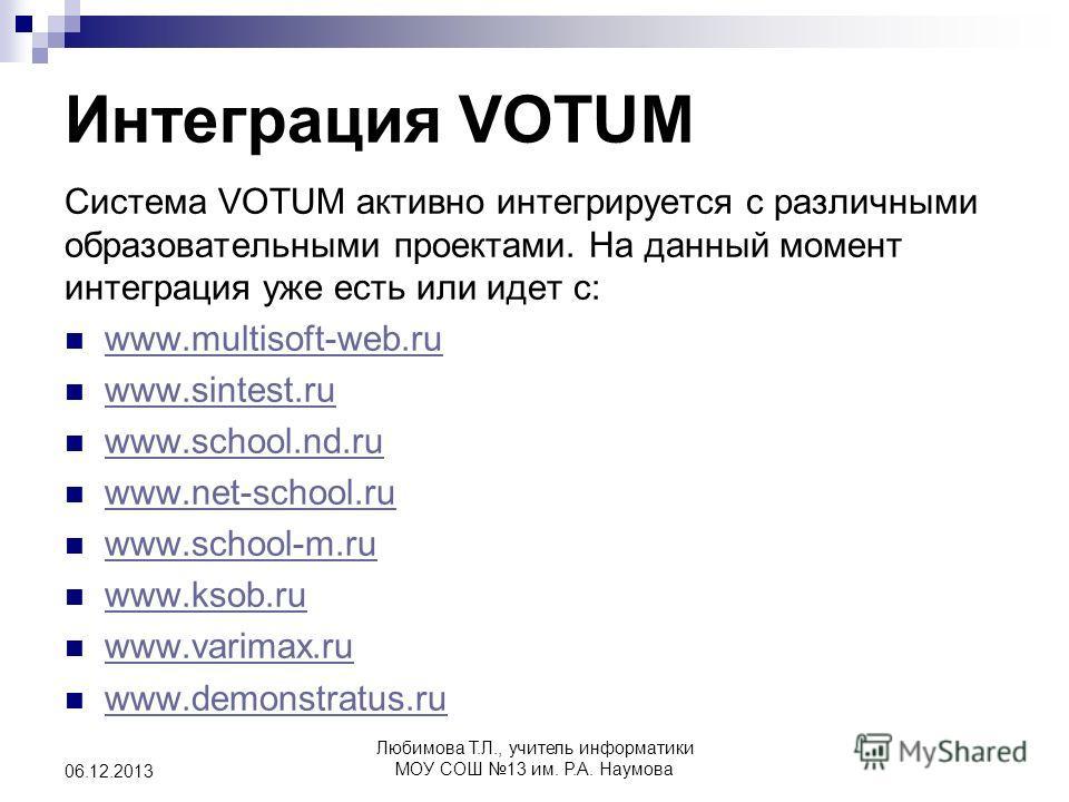 Интеграция VOTUM Система VOTUM активно интегрируется с различными образовательными проектами. На данный момент интеграция уже есть или идет с: www.multisoft-web.ru www.sintest.ru www.school.nd.ru www.net-school.ru www.school-m.ru www.ksob.ru www.vari