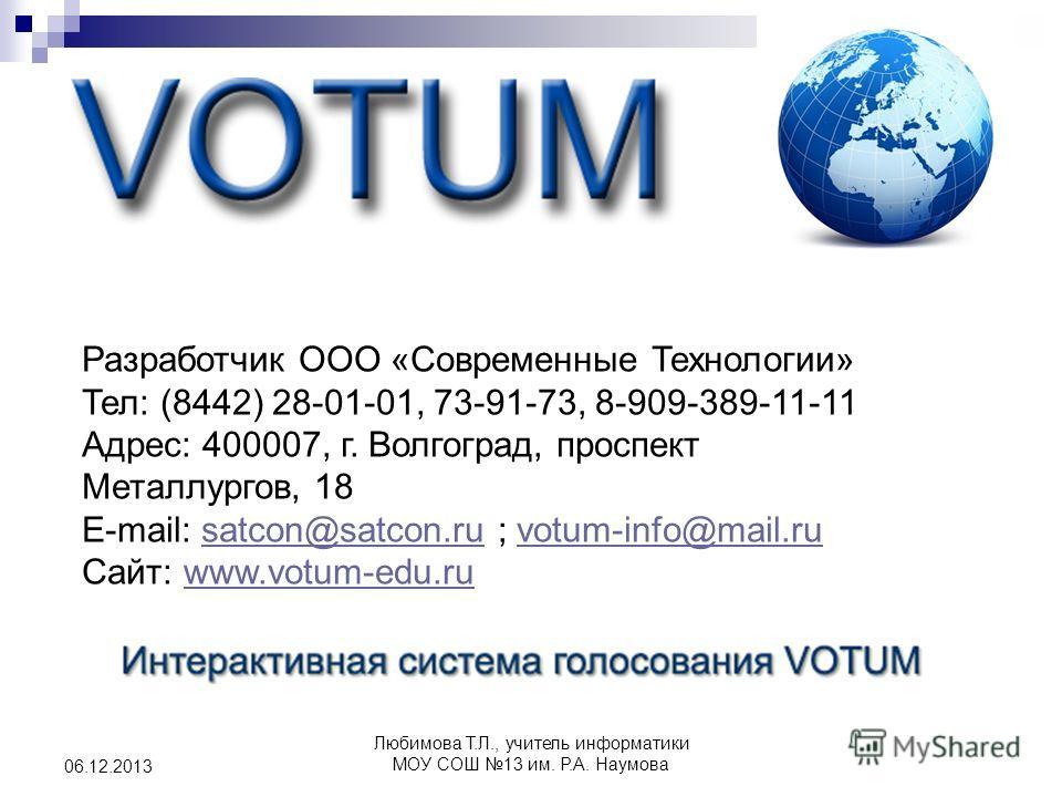 Разработчик ООО «Современные Технологии» Тел: (8442) 28-01-01, 73-91-73, 8-909-389-11-11 Адрес: 400007, г. Волгоград, проспект Металлургов, 18 E-mail: satcon@satcon.ru ; votum-info@mail.rusatcon@satcon.ruvotum-info@mail.ru Сайт: www.votum-edu.ruwww.v