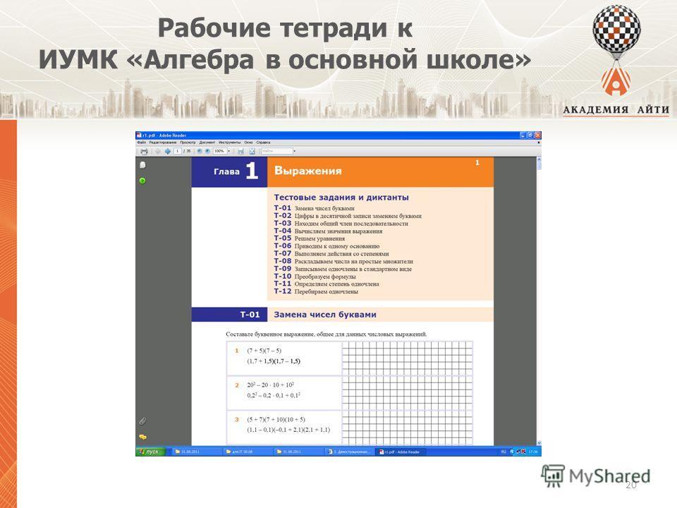 Рабочие тетради к ИУМК «Алгебра в основной школе» 20