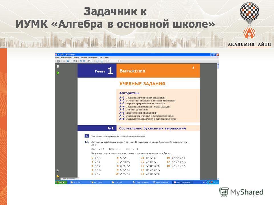 Задачник к ИУМК «Алгебра в основной школе» 21