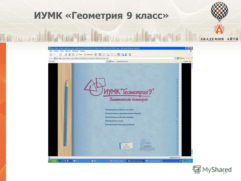 ИУМК «Геометрия 9 класс» 23