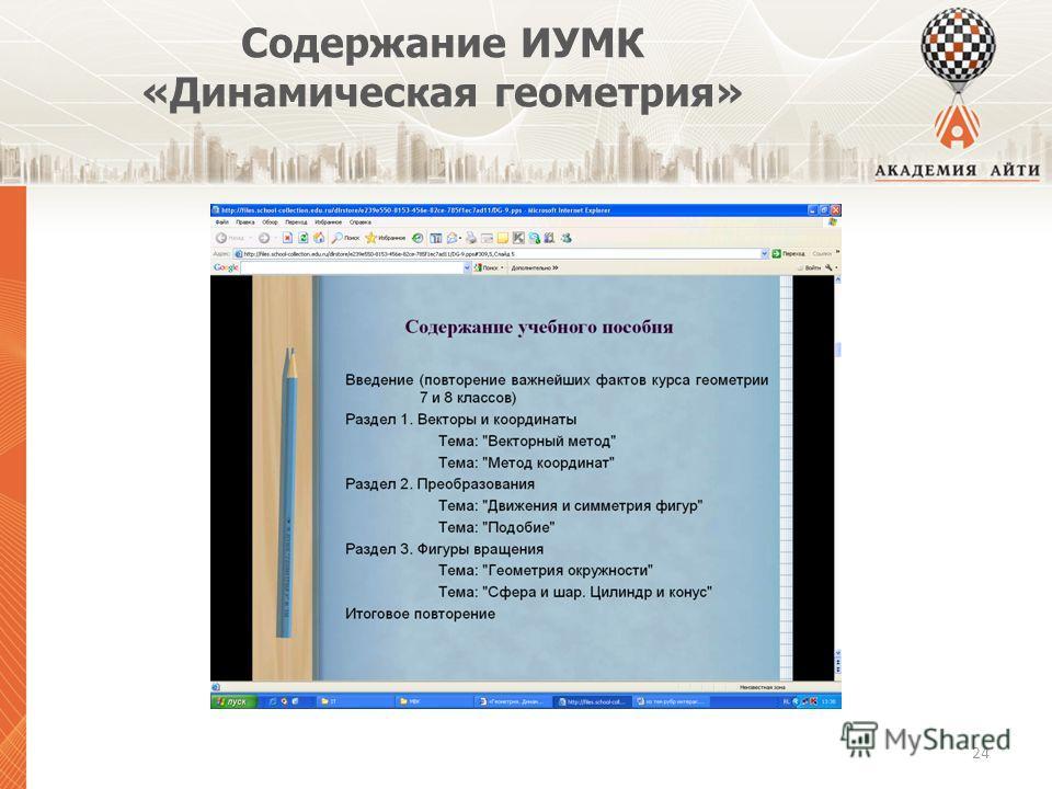 Содержание ИУМК «Динамическая геометрия» 24