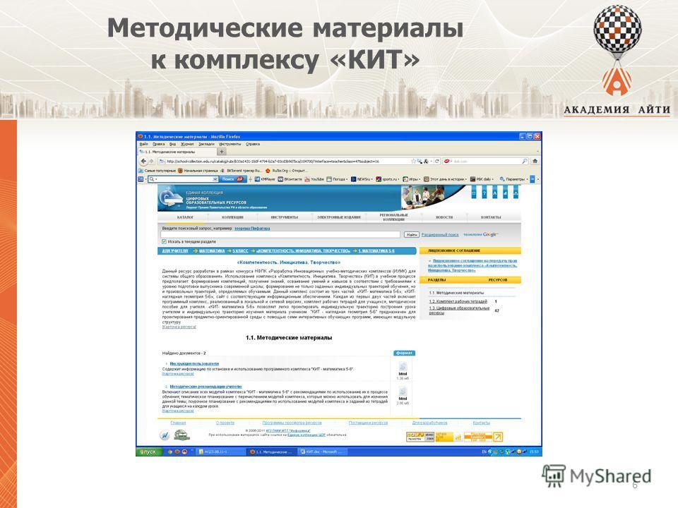 Методические материалы к комплексу «КИТ» 6