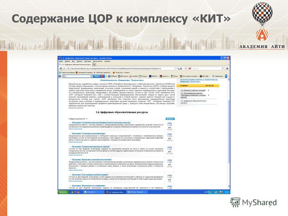 Содержание ЦОР к комплексу «КИТ» 7