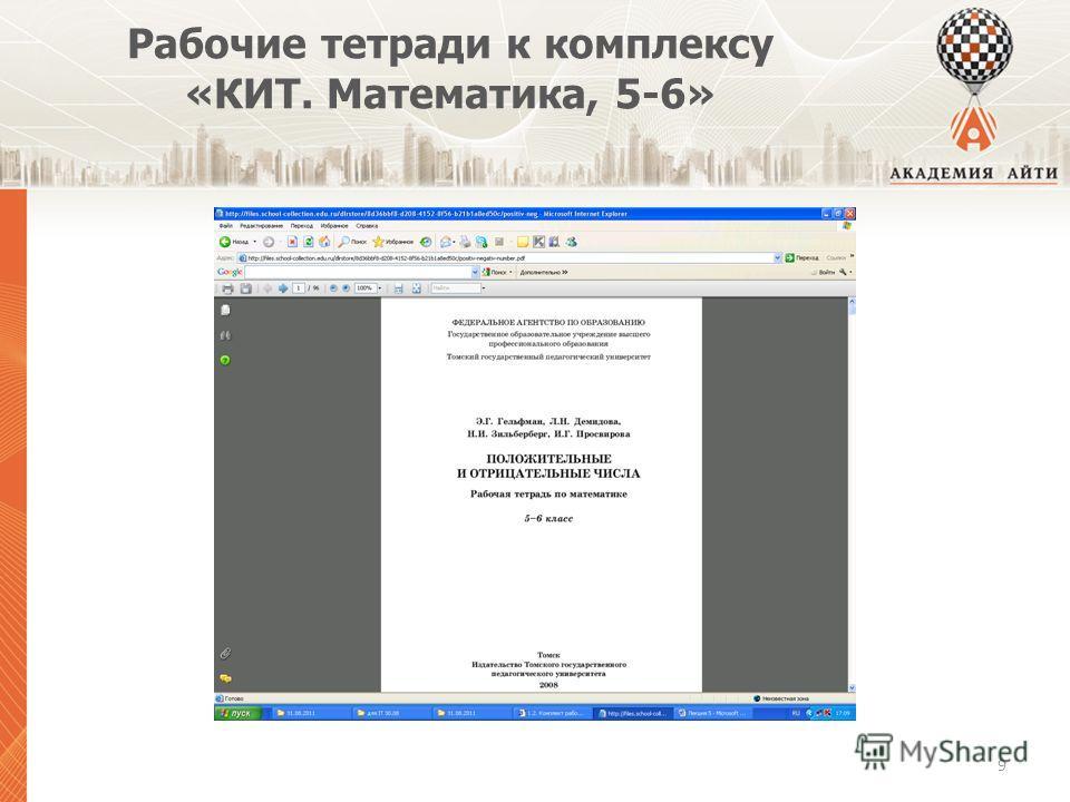 Рабочие тетради к комплексу «КИТ. Математика, 5-6» 9