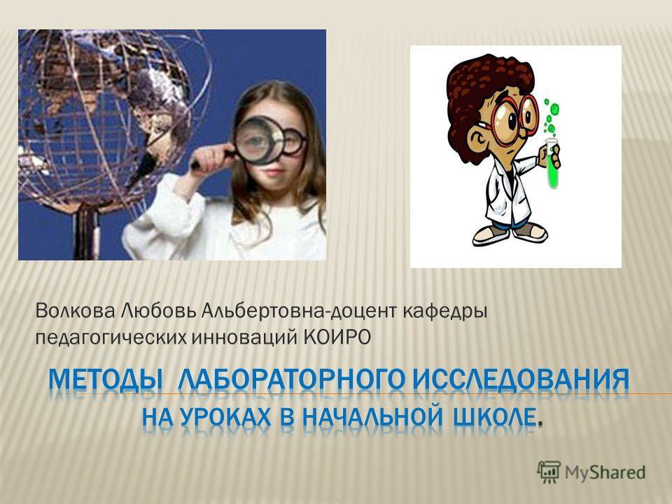 Волкова Любовь Альбертовна-доцент кафедры педагогических инноваций КОИРО