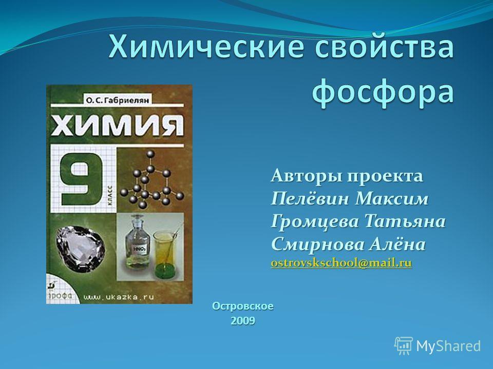 Авторы проекта Пелёвин Максим Громцева Татьяна Смирнова Алёна ostrovskschool@mail.ru Островское2009