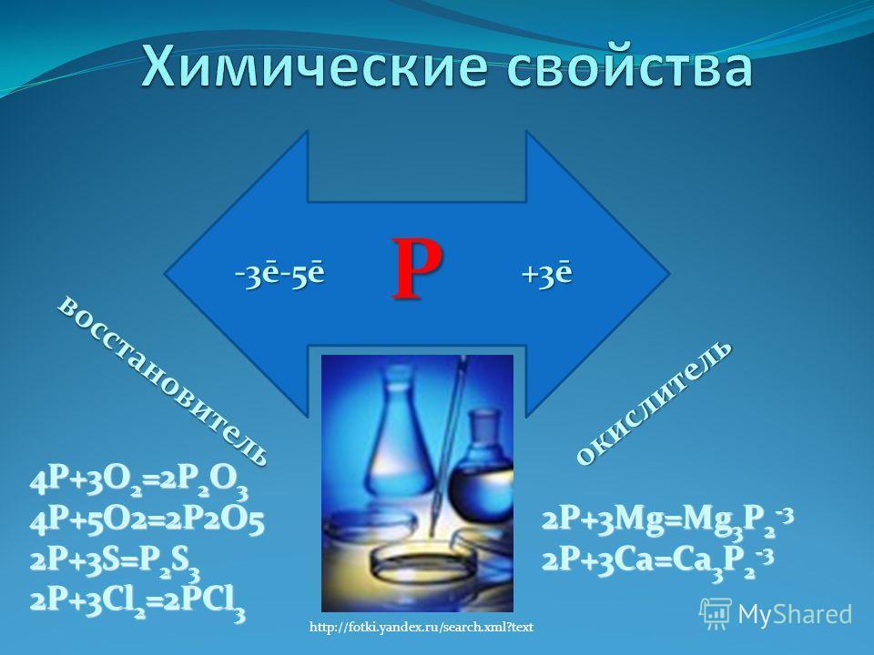 Р +3ē-3ē-5ē восстановитель окислитель 2Р+3Mg=Mg 3 P 2 -3 2P+3Ca=Ca 3 P 2 -3 4Р+3О 2 =2Р 2 О 3 4Р+5О2=2Р2О5 2Р+3S=P 2 S 3 2P+3Cl 2 =2PCl 3 http://fotki.yandex.ru/search.xml?text