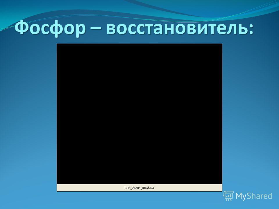 Фосфор – восстановитель: