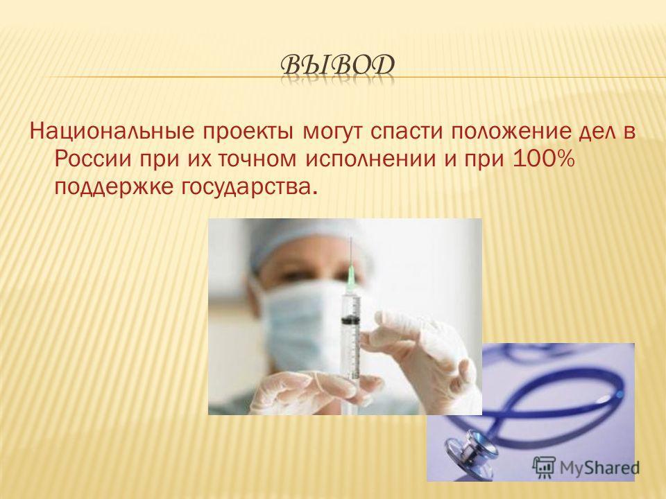 Национальные проекты могут спасти положение дел в России при их точном исполнении и при 100% поддержке государства.
