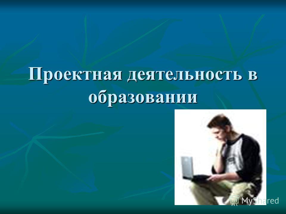 Проектная деятельность в образовании