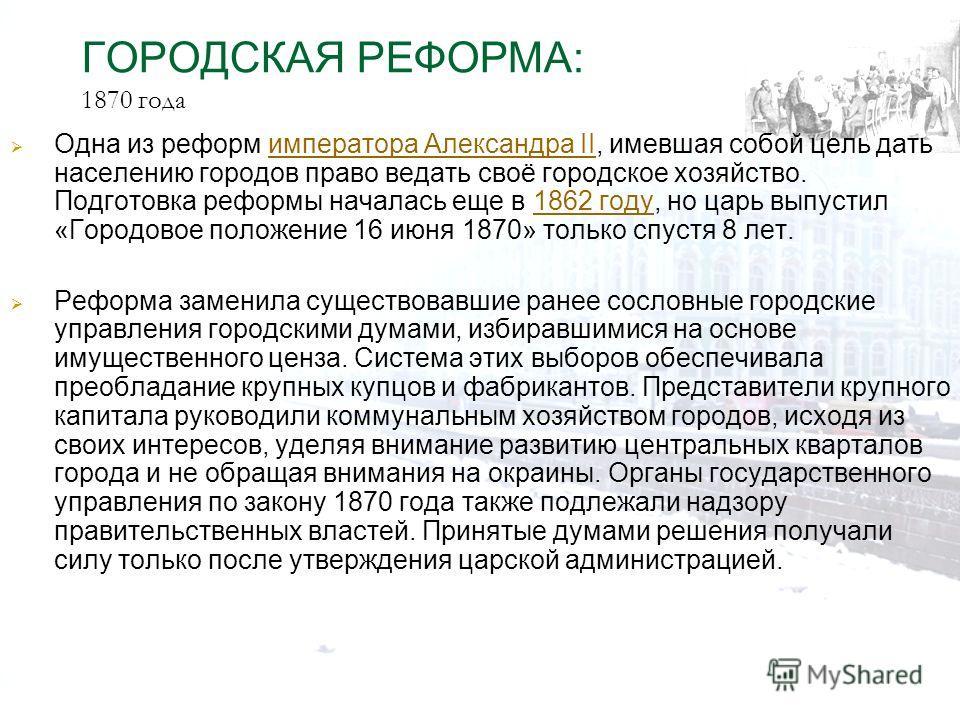 Городская Реформа 1870 Года Краткое Содержание