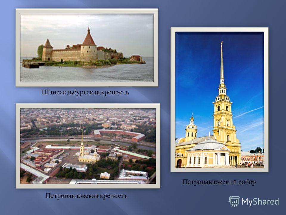 Шлиссельбургская крепость Петропавловская крепость Петропавловский собор