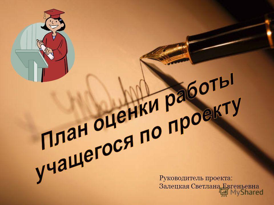 Руководитель проекта: Залецкая Светлана Евгеньевна